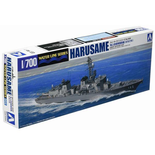 アオシマ 002 1/700 海上自衛隊 護衛艦 はるさめ rainbowten