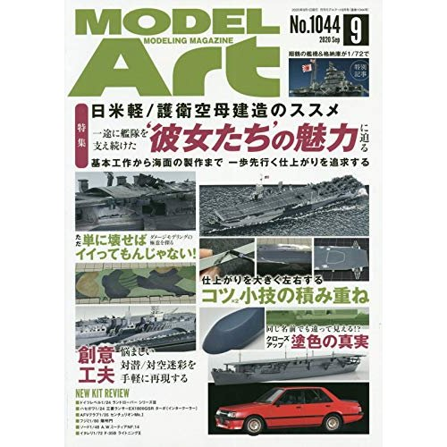 モデルアート 2020/09 月刊 モデルアート No.1044 特集:日米軽/護衛空母建造のススメ 彼女たちの魅力|rainbowten