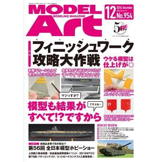 モデルアート 2016/12 月刊 モデルアート No.954 特集:フィニッシュワーク攻略大作戦|rainbowten