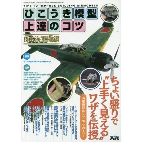 モデルアート ひこうき模型上達のコツ 日本海軍機編(モデルアート2016/1月号臨時増刊)|rainbowten