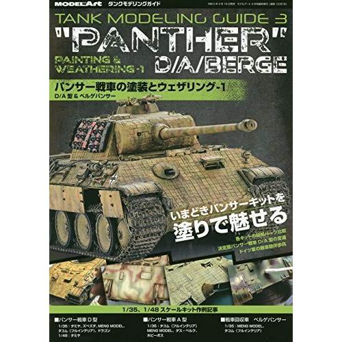 モデルアート タンクモデリングガイド3 パンサー戦車の塗装とウェザリング-1 (D/A型&ベルゲパンサー)|rainbowten
