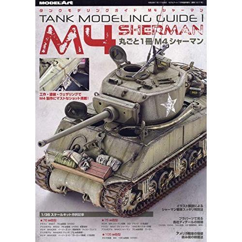 モデルアート タンクモデリングガイド M4シャーマン 丸ごと1冊M4シャーマン|rainbowten