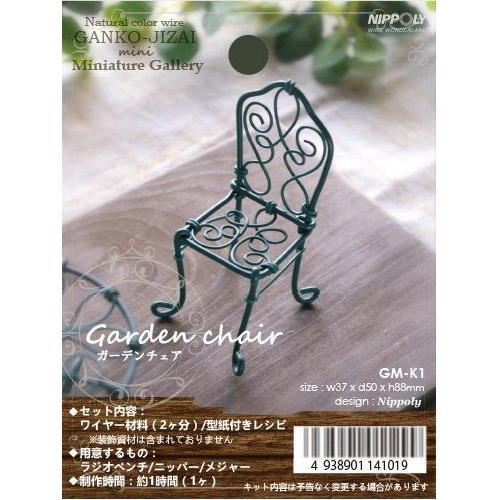 日本化線 GANKO-JIZAI mini ミニチュアギャラリー1 ガーデン チェア 型紙レシピ付(組み立てセット)|rainbowten