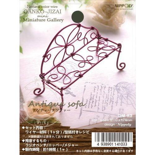 日本化線 GANKO-JIZAI mini ミニチュアギャラリー3 アンティークソファ  型紙レシピ付(組み立てセット)|rainbowten