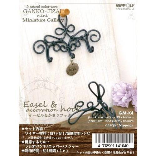 日本化線 GANKO-JIZAI mini ミニチュアギャラリー4 イーゼル&かざりフック  型紙レシピ付(組み立てセット)|rainbowten