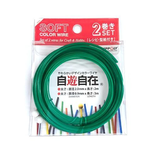 日本化線 自遊自在2巻きセット (2.0mm X 2m + 0.9mm x 3m)  007 カクタス(緑色)|rainbowten