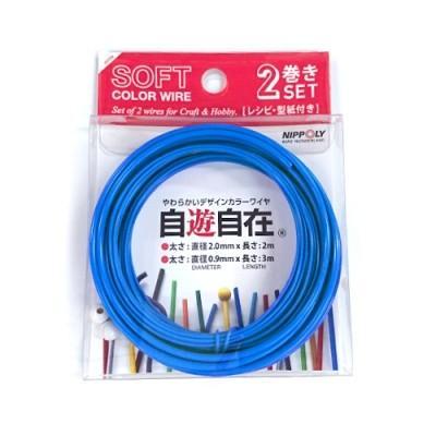 日本化線 自遊自在2巻きセット (2.0mm X 2m + 0.9mm x 3m)  009 マリン(青色)|rainbowten