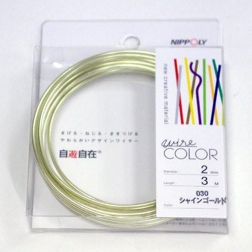 日本化線 自遊自在 2.0mm x 3m 030 シャインゴールド|rainbowten