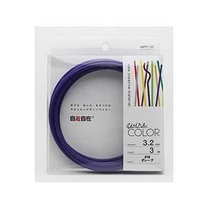 日本化線 自遊自在 3.2mm x 3m 010 グレープ(紫色)|rainbowten