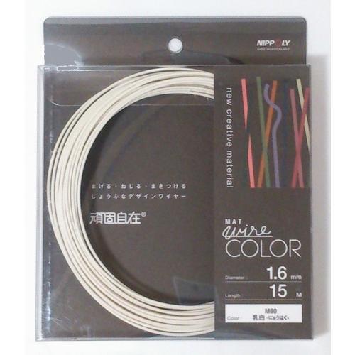 日本化線 頑固自在 1.6mm x 15m M80 乳白-にゅうはく-|rainbowten