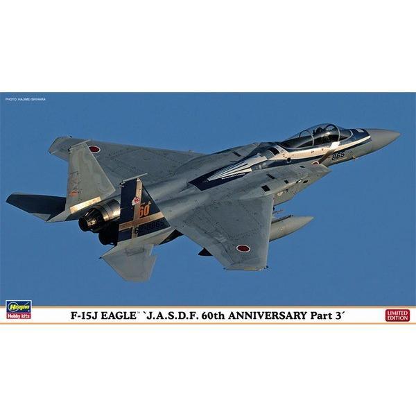ハセガワ 02145 1/72 F-15J イーグル '航空自衛隊 60周年記念 スペシャル パート3'|rainbowten