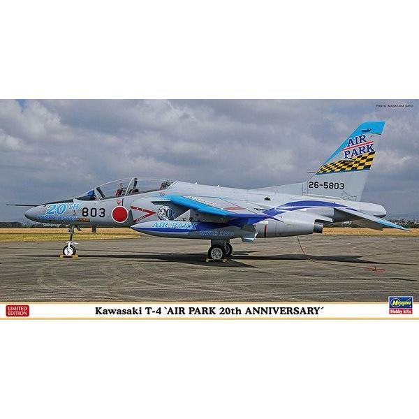 ハセガワ 07477 1/48 川崎 T-4 エアーパーク20周年記念 ※限定生産版|rainbowten