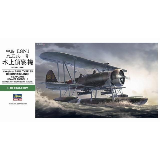ハセガワ JT97 1/48 中島 E8N1 九五式一号水上偵察機 rainbowten