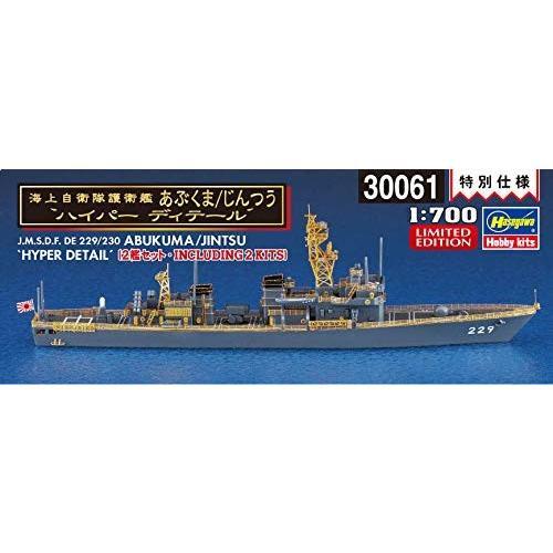 ハセガワ 30061 1/700 海上自衛隊 護衛艦 あぶくま/じんつう ハイパーディテール ※限定生産版|rainbowten|02