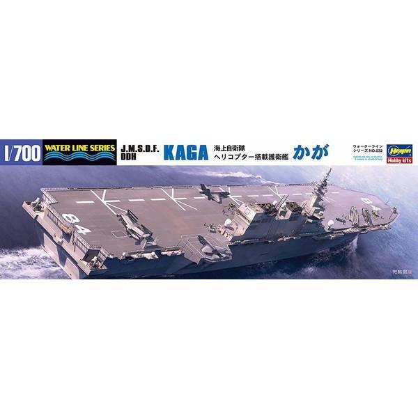 ハセガワ 032 1/700 海上自衛隊 ヘリコプター搭載 護衛艦 かが|rainbowten