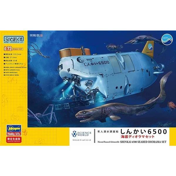 ハセガワ SP436 1/72 有人潜水調査船 しんかい6500 海底ディオラマセット|rainbowten