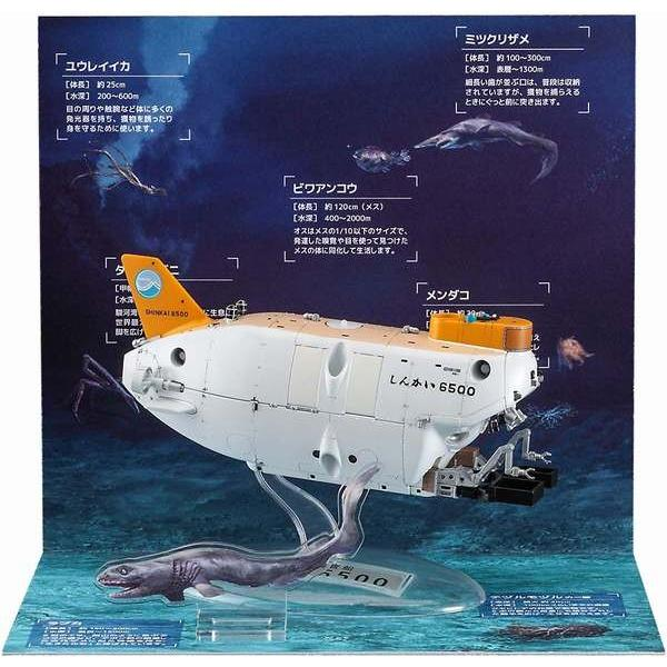 ハセガワ SP436 1/72 有人潜水調査船 しんかい6500 海底ディオラマセット|rainbowten|02