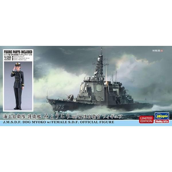 ハセガワ SP452 1/700 海上自衛隊 護衛艦 みょうこう w/女性自衛官 フィギュア(1/20) rainbowten