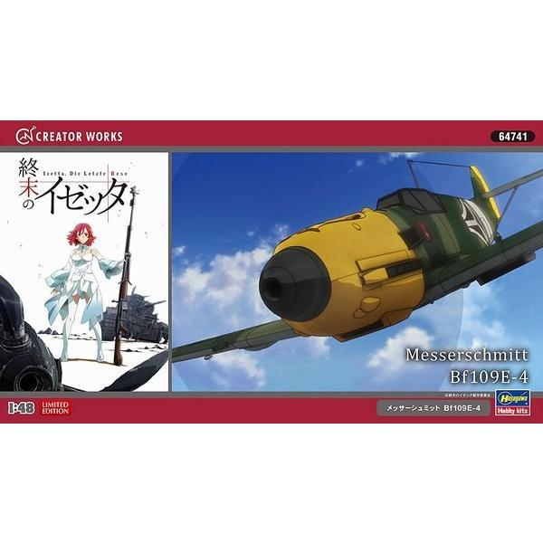 ハセガワ 64741 1/48 「終末のイゼッタ」 メッサーシュミット Bf109E-4 ※限定生産版 rainbowten