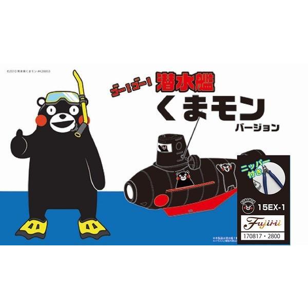 フジミ くまモンのシリーズ No.15EX-1 1/12 潜水艦 くまモンバージョン ニッパー付き|rainbowten