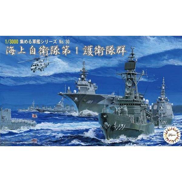 フジミ 集める軍艦シリーズ No.30 1/3000 海上自衛隊第1護衛隊群 いずも こんごう はたかぜ 等8隻|rainbowten