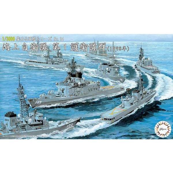 フジミ 集める軍艦シリーズ No.34 1/3000 海上自衛隊第1護衛隊群 1998年 しらね むらさめ はるさめ 等8隻|rainbowten
