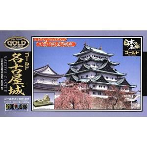 童友社 JG3 ゴールド 1/700 名古屋城|rainbowten|02