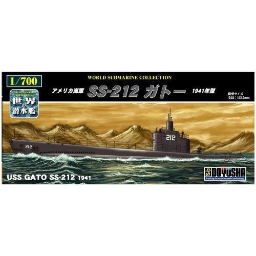 童友社 世界の潜水艦 12 1/700 アメリカ海軍 SS-212 ガトー 1941年型|rainbowten