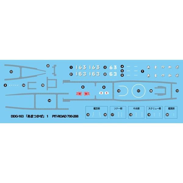 ピットロード J88 1/700 海上自衛隊 護衛艦 DDG-163 あまつかぜ 就役時(洋上/フルハルモデル選択式)|rainbowten|02
