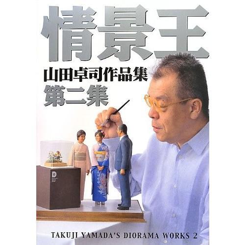 ホビージャパン 情景王 山田卓司作品集 第二集 rainbowten