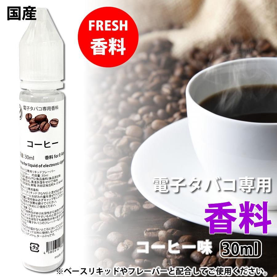 電子タバコ専用 香料 コーヒー 30ml プルームテック 補充 フレバー 自作用 ウルボロス|rakubaco
