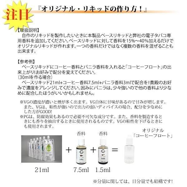 電子タバコ専用 香料 コーヒー 30ml プルームテック 補充 フレバー 自作用 ウルボロス|rakubaco|06