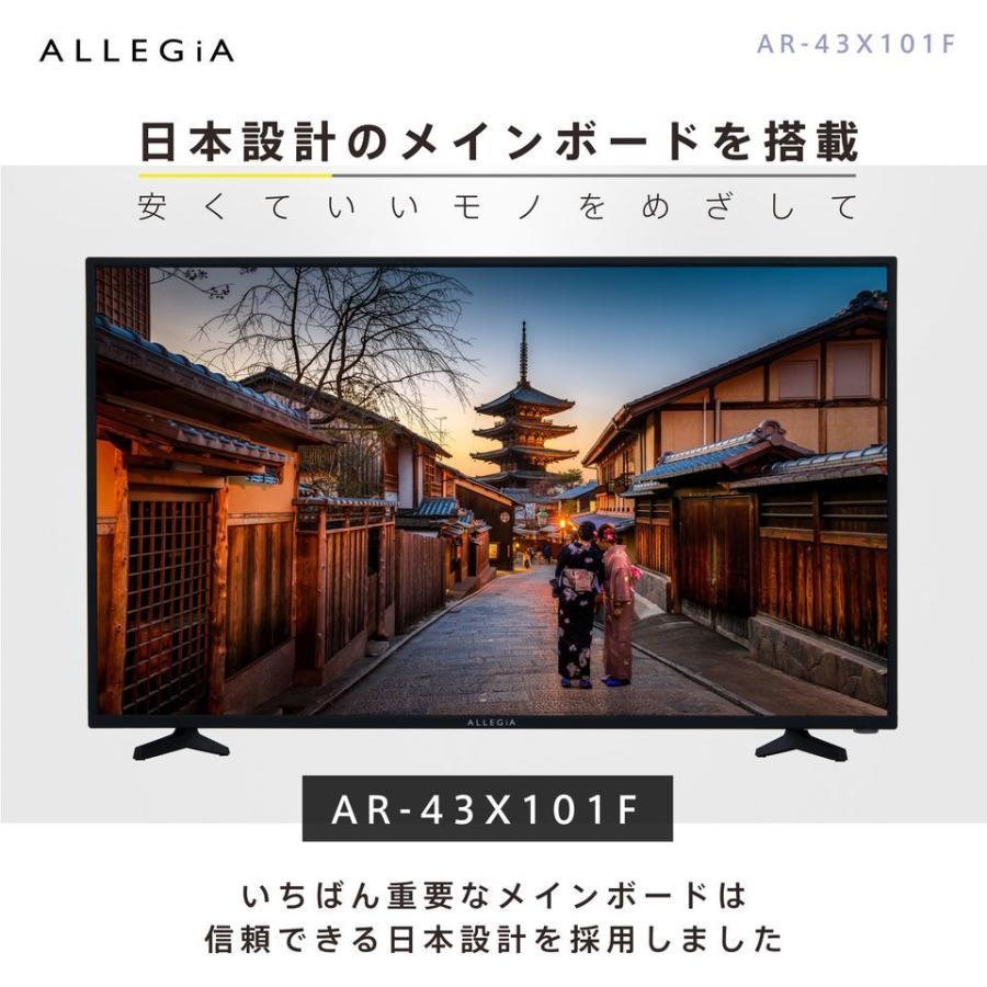 テレビ 43型 43インチ フルHD 録画・外付HDD対応 Wチューナー内蔵 5年保証 壁掛け対応 AR-43X101F ALLEGiA(アレジア)|rakuden|03
