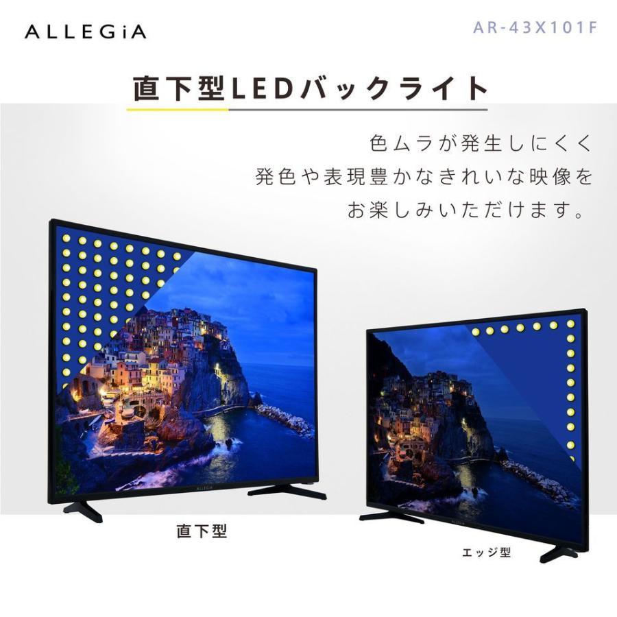 テレビ 43型 43インチ フルHD 録画・外付HDD対応 Wチューナー内蔵 5年保証 壁掛け対応 AR-43X101F ALLEGiA(アレジア)|rakuden|04