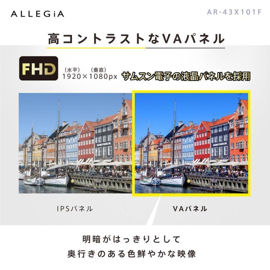 テレビ 43型 43インチ フルHD 録画・外付HDD対応 Wチューナー内蔵 5年保証 壁掛け対応 AR-43X101F ALLEGiA(アレジア)|rakuden|05
