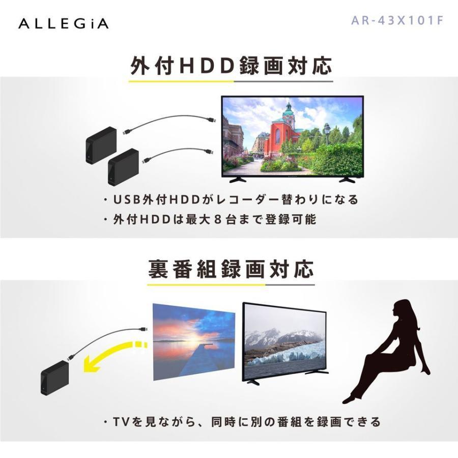 テレビ 43型 43インチ フルHD 録画・外付HDD対応 Wチューナー内蔵 5年保証 壁掛け対応 AR-43X101F ALLEGiA(アレジア)|rakuden|06
