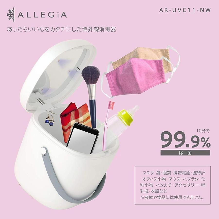 紫外線消毒器 紫外線ライト 消毒 殺菌 抗菌 滅菌 UVライト UVランプ 99.9%除菌 マスク AR-UVC11-NW ALLEGiA(アレジア)|rakuden|02