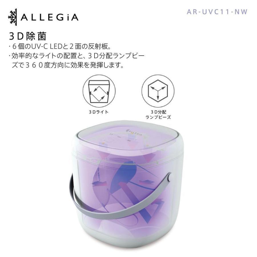 紫外線消毒器 紫外線ライト 消毒 殺菌 抗菌 滅菌 UVライト UVランプ 99.9%除菌 マスク AR-UVC11-NW ALLEGiA(アレジア)|rakuden|05