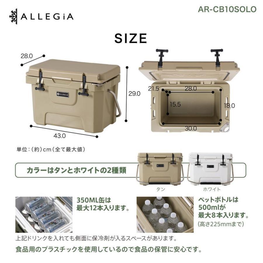 アレジア クーラーボックス 10L 小型 軽量 コンパクト ソロキャンプ キャンプ ハードクーラーボックス  AR-CB10SOLO-WH アレジアクーラーボックス|rakuden|03