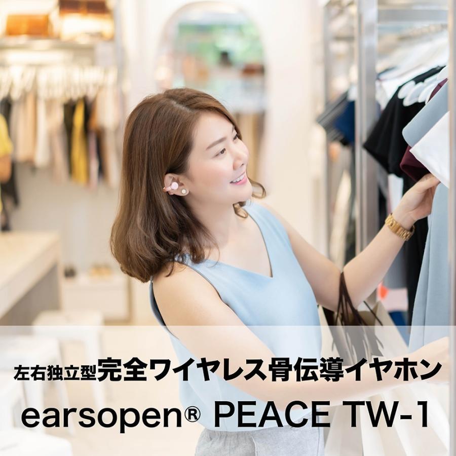 今週末限定 17%オフ 4/18迄♪ 在庫あり 完全ワイヤレス 骨伝導イヤホン PEACE TW-1 / 日本製・ピース・左右独立型・音楽・耳を塞がない・散歩・ジョギング|rakuhouseikatsu|08