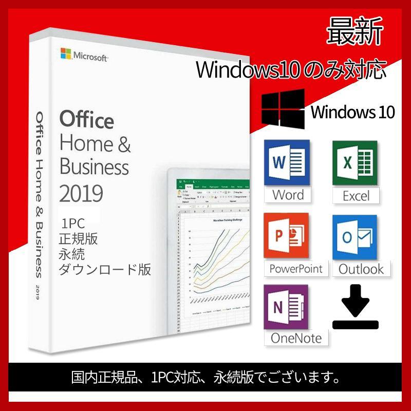 最新 Microsoft Office 2019 1PC プロダクトキー [正規版 /永続 /ダウンロード版