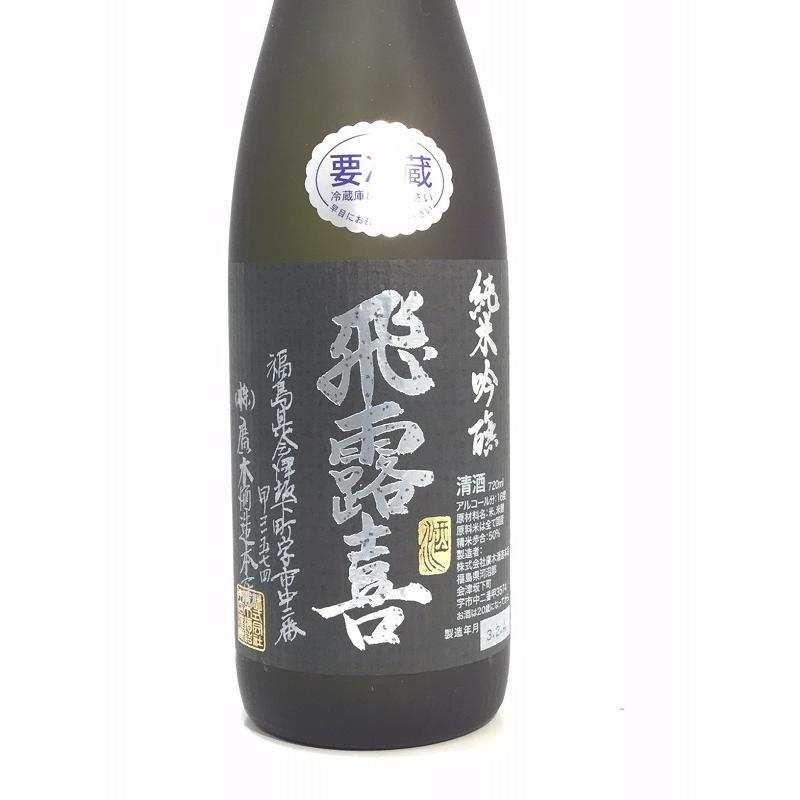 飛露喜 純米吟醸 黒ラベル 720ml|rakuiti-sake|02