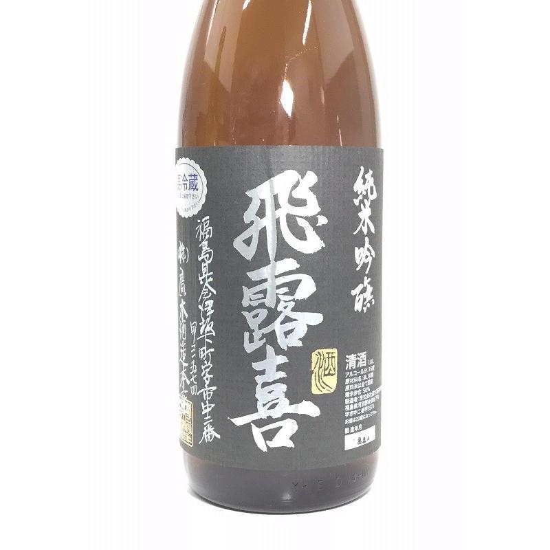 飛露喜 純米吟醸 黒ラベル 1.8L|rakuiti-sake|02