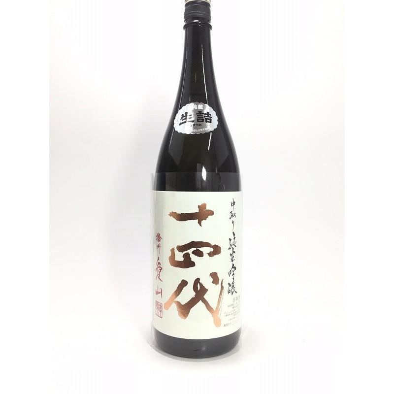 十四代 中取り純米吟醸 愛山 1.8L|rakuiti-sake