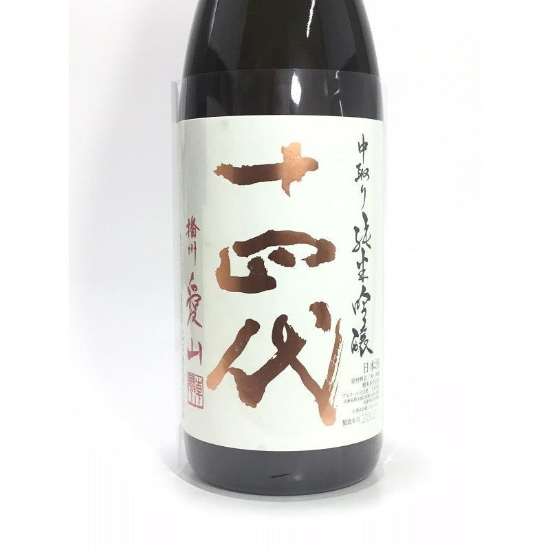 十四代 中取り純米吟醸 愛山 1.8L|rakuiti-sake|02