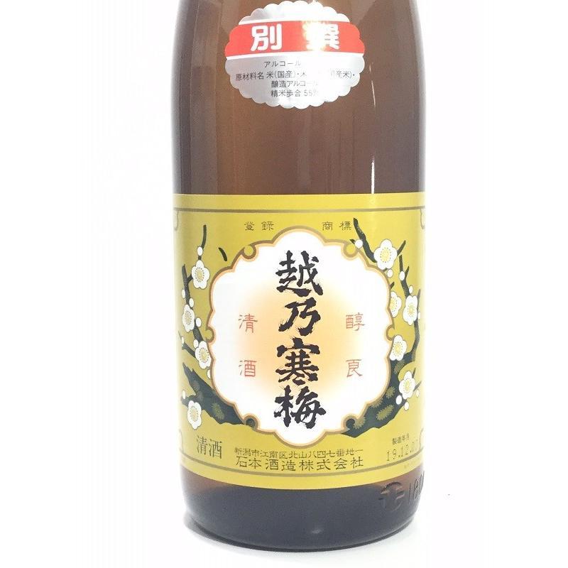 越乃寒梅 別撰(吟醸) 1.8L rakuiti-sake 02