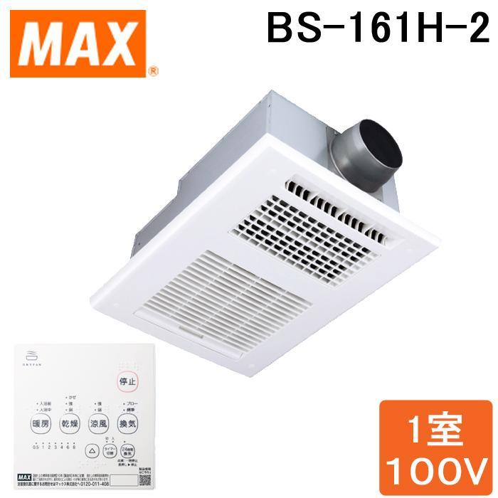 送料無料 在庫有 MAX BS-161H ドライファン 1室換気 2020 新作 換気 浴室暖房 乾燥機 ☆最安値に挑戦 旧品番BS-151Hの後継品 24時間換気機能付