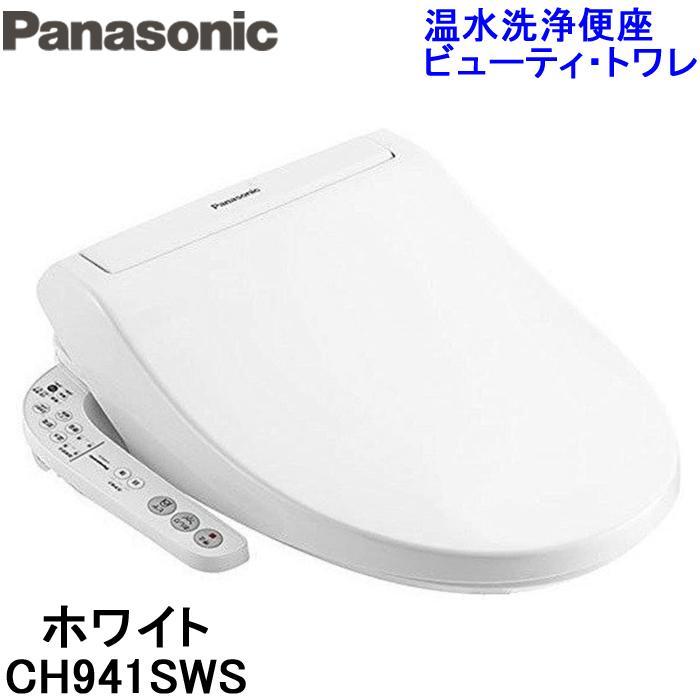 (送料無料)パナソニック CH941SWS 温水洗浄便座 ビューティ・トワレ 貯湯式タイプ (CH931SWSの後継品)