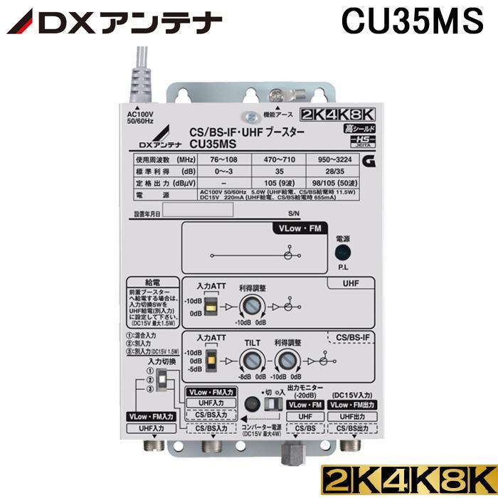 (送料無料)(在庫有)DXアンテナ CU35MS (CU33L2の後継品)CS/BS-IF・UHFブースター 4K・8K対応