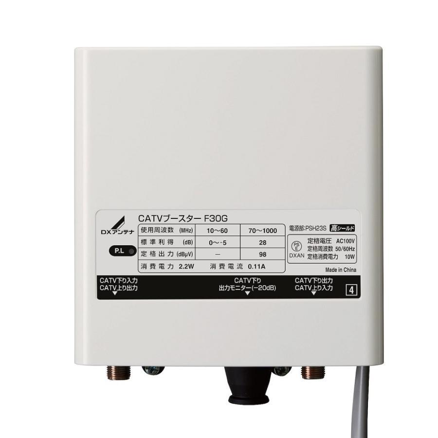 DXアンテナ CATV双方向ブースター(30dB形上りパス) F30G 770MHz帯双方向 (F30L1CHの後継品)